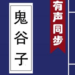 鬼谷子-有声同步书 (注释 译文 简繁)