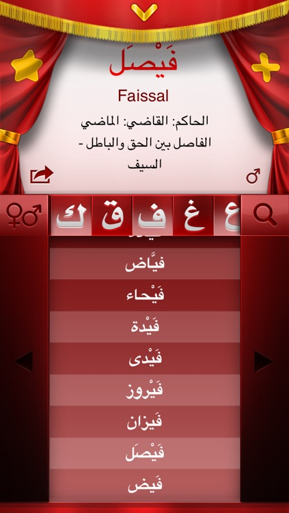 Arabic Names - الأسماء screenshot-0