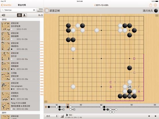 SmartGo Kifu截图1