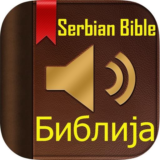 Библија(Serbian Bible)