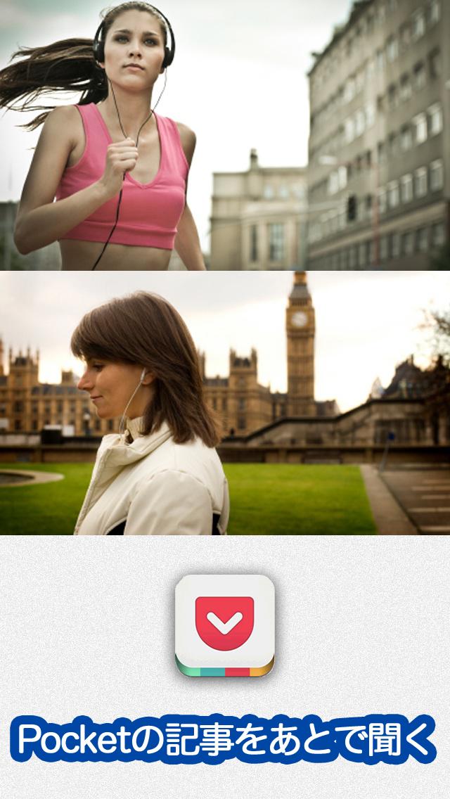 Pocketの記事読み上げ - LisgoはPocketのWeb記事を自動音声で朗読します ScreenShot0