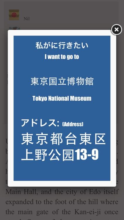 Tokyo travel guide and offline map - Tokyo metro Tokyo subway Narita Haneda Tokyo airport transport, Tokyo city guide, JR Japan Railway traffic maps lonely planet sightseeing trip advisor screenshot-4