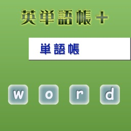 英単語帳+