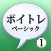 ボイトレ ベーシック1 Voice Training