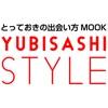とっておきの出会い方MOOK YUBISASHI STYLE