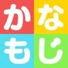 かなもじ - iPadアプリ