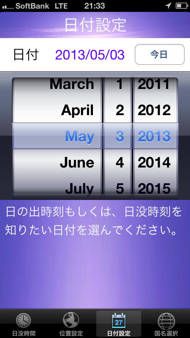 日没時計 screenshot1