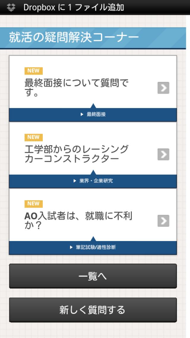 就活の真実2016 (就活/面接/エントリーシート/就職活動/インターン)のおすすめ画像3