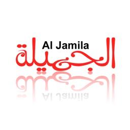 مجلة الجميلة (Aljamila Magazine)