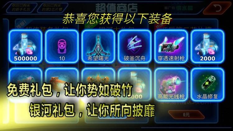 激战银河-雷霆反击外星战机入侵 screenshot-4