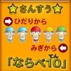 ならべ10 - iPadアプリ
