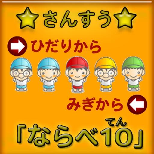 ならべ10