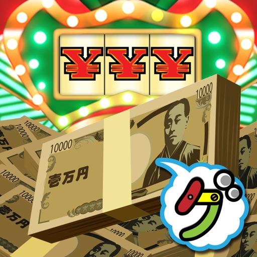 札束ドーザー【億万長者への道】