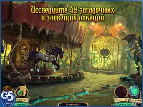 Dark Arcana: Тайна ярмарки HD (Полная версия) для iPad
