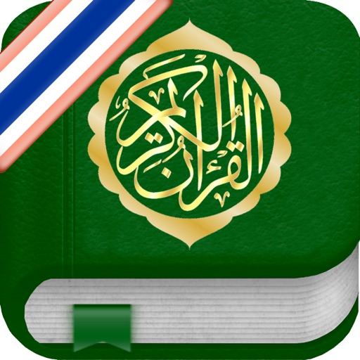 Quran in Thai and in Arabic - อัลกุรอาน ในภาษาไทย และภาษาอาหรับ