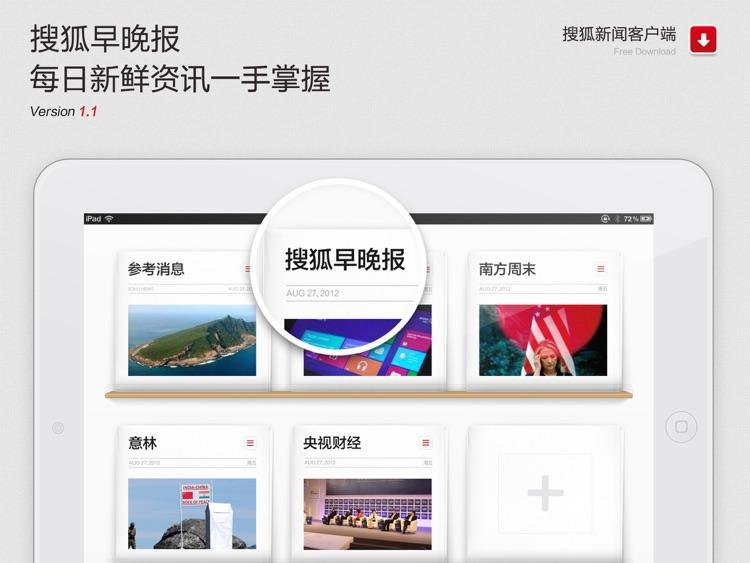 搜狐新闻 screenshot-3