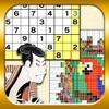 Sudoku&Nonogram~Ukiyo-e Collection~(free)