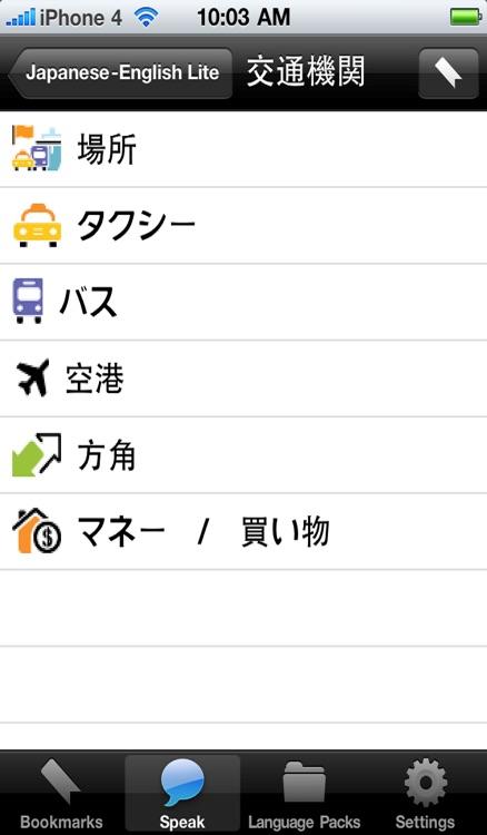 Japanese to English Voice Talking Translator Phrasebook EchoMobi Travel Speak LITE