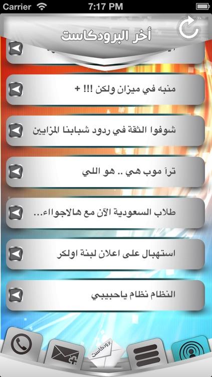 برودكاست عرب