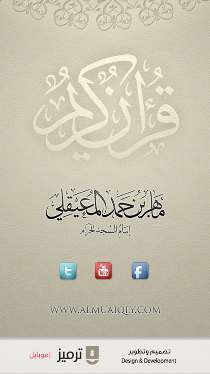 AlMuaiqly - الشيخ ماهر المعيقلي screenshot-3