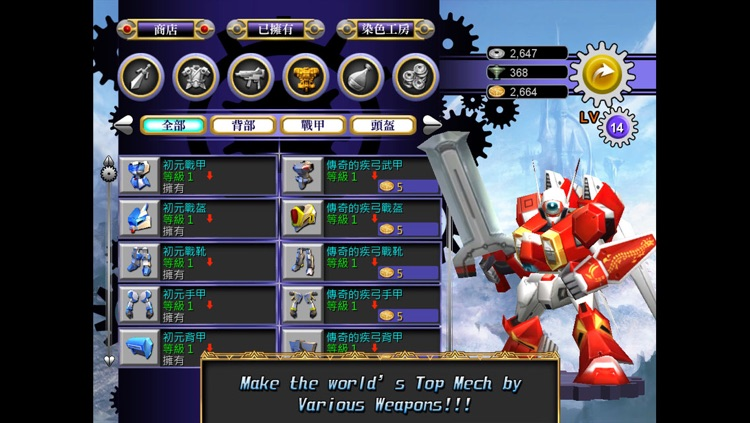 M2: War of Myth Mech International screenshot-4