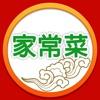 家常菜谱大全™ - iPhoneアプリ