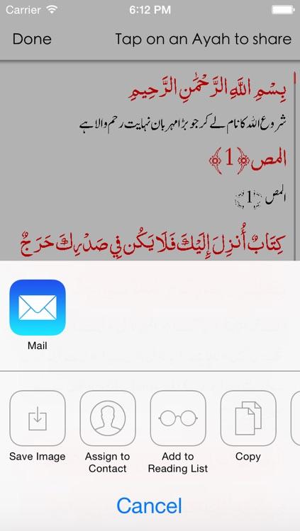 Quran Urdu screenshot-4