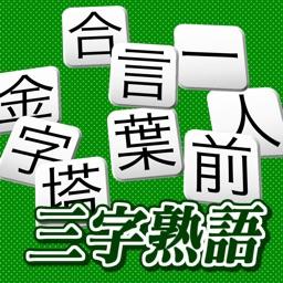 三字熟語ゲーム-脳のトレーニングのためのパズル