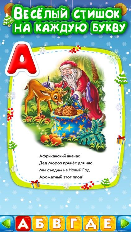 Зимняя азбука для малышей, которые учат алфавит.