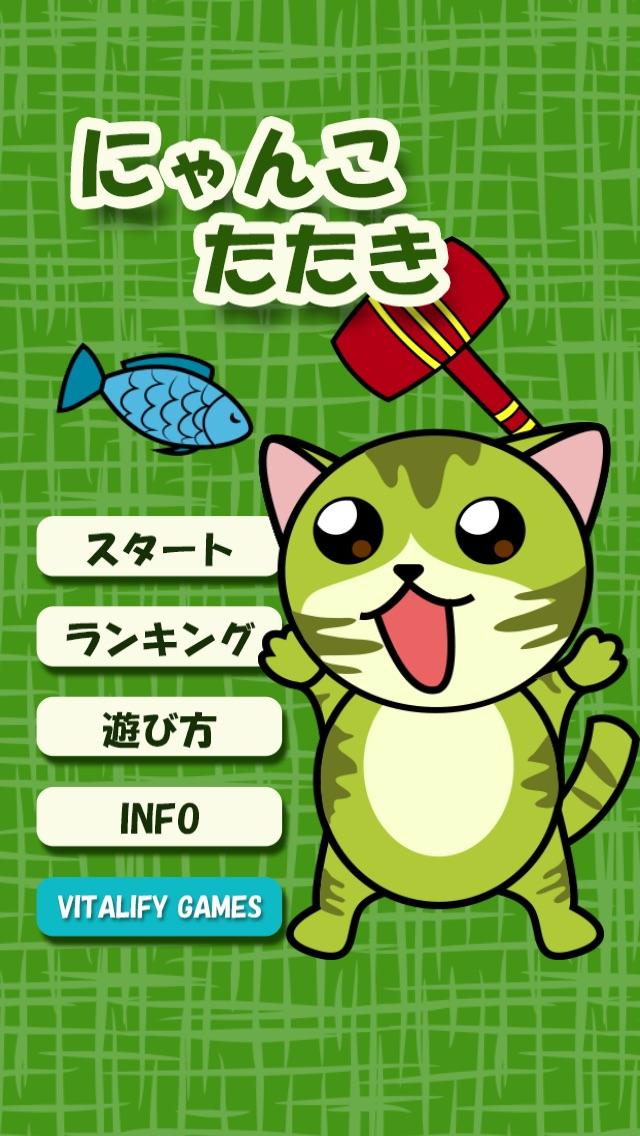 にゃんこたたき! ~猫叩きゲーム~紹介画像3