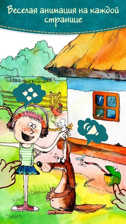 Репка - интерактивные сказки для детей screenshot-4