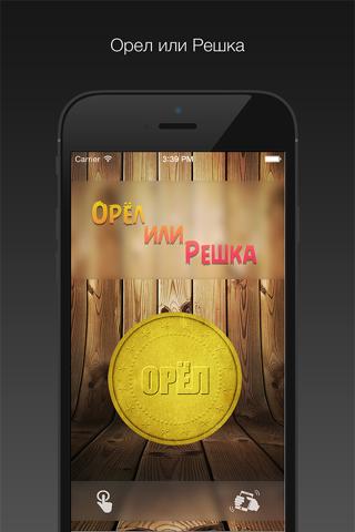 Орел и Решка screenshot 1