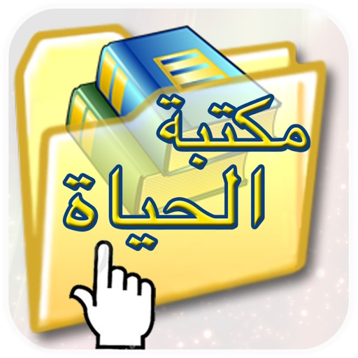 Alhayat Books for iPad