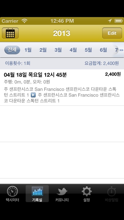 Korea Taximeter screenshot-1