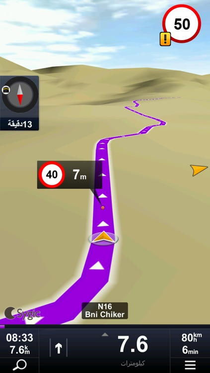 Sygic Morocco: GPS Navigation screenshot-2