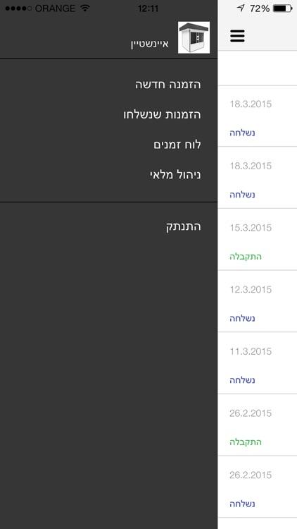 סימפל אורדר (ישנה) screenshot-3