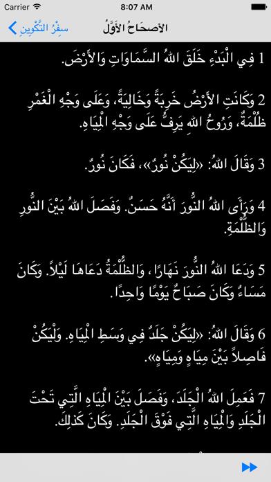 聖書アラブのおすすめ画像1