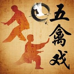 五禽戏赏学-武术名家讲解示范