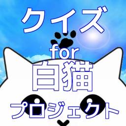 ゲームクイズ for 白猫プロジェクト