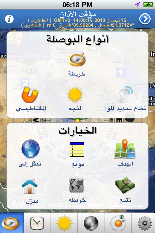 مؤقت الأذان for iPhone screenshot-4