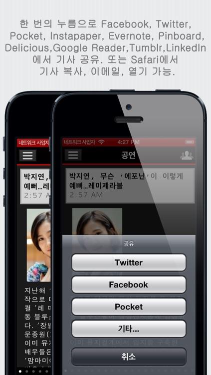 대한민국 신문 - South Korean Newspapers - South Korea News (by sunflowerapps) screenshot-3
