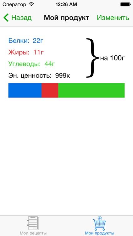 Калькулятор рецептов screenshot-4