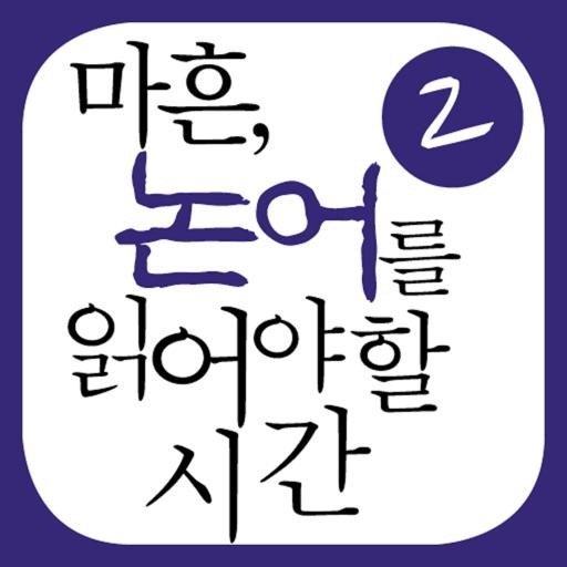 마흔논어2:려이하인 icon