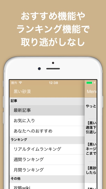 ブログまとめニュース速報 for 黒い砂漠 screenshot-4
