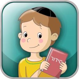 Kids Siddur סידור לילדים