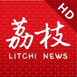 荔枝新闻HD