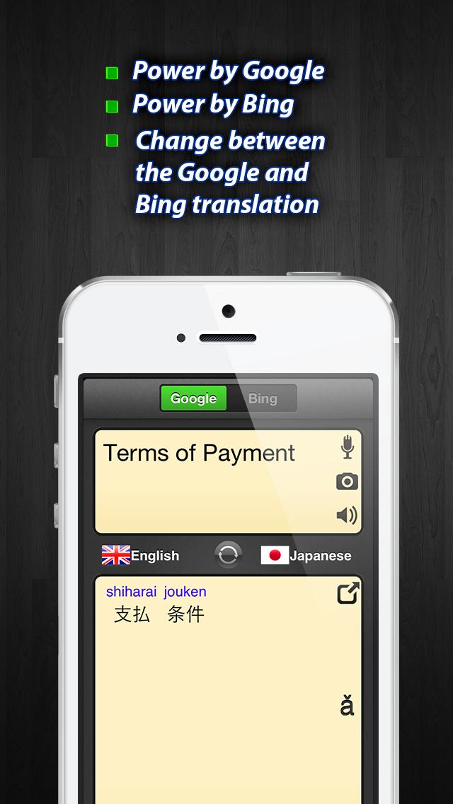 60+言語の翻訳+朗読+発音ルビ+認識 -Google VS. Bing - iPronunciation FREE ScreenShot1