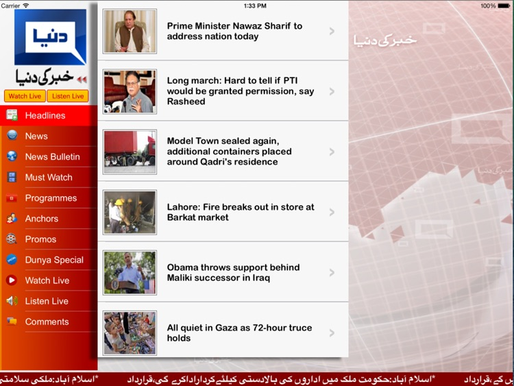 Dunya TV screenshot-1