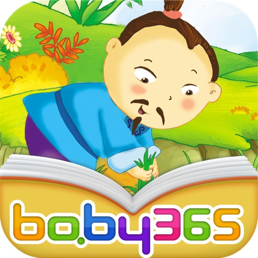 baby365-Pulling Up Seedlings To Help Them Grow
