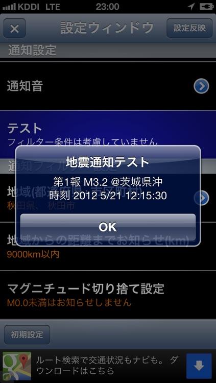 ゆれ速 screenshot-2